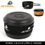 JETBOIL ジェットボイル  1.5Lクッキングポット カーボン  CARB  1824309 カーボン  CARB