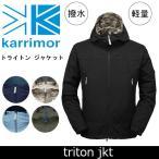 カリマー Karrimor triton jkt(トライトン ジャケット) 【服】 ジャケット|トラベルジャケット|アウター|保温性|撥水