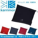 ショッピングネックウォーマー カリマー Karrimor PS neckwarmer +d 【雑貨】ネックウォーマー 防寒【メール便・代引不可】
