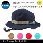 KAVU/カブー ハット キッズ ストラップバケットハット 11864401