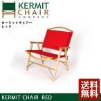カーミットチェアー kermit chair チェアー kermit chair Red レッド/KC-KCC105