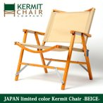 日本正規品 カーミットチェアー kermit chair JAPAN limited color Kermit Chair ベージュ(日本限定カラー)  KCC106 【FUNI】【CHER】