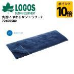 ロゴス LOGOS 丸洗い やわらかシュラフ・2/72600580【LG-SLPG】