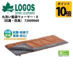 ロゴス LOGOS 丸洗い寝袋ウォーマー・0 (抗菌・防臭)/72600660【LG-SLPG】