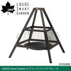 ロゴス LOGOS LOGOS Smart Garden ピラミッドファイアプレース 81050000 【LG-LITE】