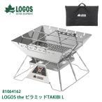 ロゴス LOGOS LOGOS The ピラミッドTAKIBI L 81064162 【LG-GLIL】