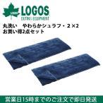 ロゴス LOGOS r12af011 丸洗い やわらかシュラフ・2×2お買い得2点セット 72600580【LG-SLPG】