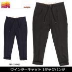 Melple/メイプル パンツ ウインターキャット 1タックパンツ MP-TM006 【服】メンズ ズボン