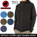 MAMMUT/マムート SOFtech CLIMB Light Hooded Jacket Men 1010-23000 【服】 ジャケット 軽量 アウター