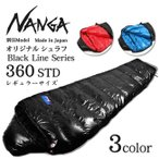 NANGA ナンガ シュラフ NANGA Schlaf Blackline Series 360STD オリジナル Blacklineシリーズ