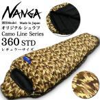 NANGA ナンガ シュラフ 限定 別注モデル NANGA Schlaf Blackline Series 360STD CAMO オリジナル Blacklineシリーズ 寝袋 アウトドア