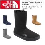 ノースフェイス THE NORTH FACE ブーティー ウインター キャンプ ブーティー II(ユニセックス) Winter Camp Bootie II NF51652 【NF-FOOT】