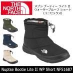 ショッピングノースフェイス ノースフェイス THE NORTH FACE ブーツ ヌプシ ブーティー ライト II ウォータープルーフ ショート Nuptse Bootie Lite II WP Short NF51687 【NF-FOOT】
