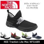 ノースフェイス THE NORTH FACE 靴 ヌプシ トラクション ライト モック(ユニセックス) NSE Traction Lite Moc NF51689 【NF-FOOT...