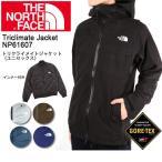 ノースフェイス THE NORTH FACE ジャケット トリクライメイトジャケット GORETEX ゴアテックス(ユニセックス) Triclimate Jacket NP61607 【NF-OUTER】