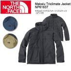 ノースフェイス THE NORTH FACE ジャケット マカルトリクライメートジャケット(メンズ) Makalu Triclimate Jacket NP61637 【NF-OUTER】