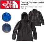 ノースフェイス THE NORTH FACE ジャケット カシウストリクライメートジャケット(メンズ) Cassius Triclimate Jacket NP61640 【NF-OUTER】