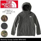 ノースフェイス THE NORTH FACE ジャケット ノベルティースクープジャケット(メンズ) Novelty Scoop Jacket NP61645 【NF-OUTER】