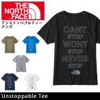 ノースフェイス THE NORTH FACE Tシャツ アンストッパブルティー(メンズ) Unstoppable Tee NT31626 (メール便対応)【NF-TOPS】
