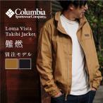 Columbia コロンビア 別注 Loma Vista Takibi Jacket ロマビスタタキビジャケット PM0307 【アウトドア/アウター/長袖】