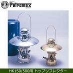 PETROMAX/ペトロマックス スペアパーツ トップリフレクター HK150/HK500