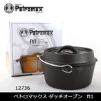 PETROMAX/ペトロマックス ダッチオーブン ft1 12736 【BBQ】【CKKR】 ダッチオーブン アウトドア キャンプ キッチン 調理器具