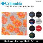 【メール便対応】 コロンビア Columbia  バックアイスプリングスネックゲイター PU1629 【雑貨】 ネックウォーマー 防寒 男性 女性 メンズ レディース