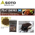 SOTO/ソト ピートスモークパウダー ST-160 【BBQ】【CZAK】新富士バーナー 燻製 スモーク パウダー