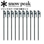 【10本セット】スノーピーク snowpeak ペグ テント・タープ小物/ソリッドステーク30/R-103 【SP-TACC】