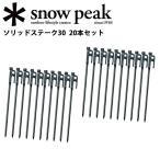 【20本セット】スノーピーク snowpeak ペグ テント・タープ小物/ソリッドステーク30/R-103 【SP-TACC】