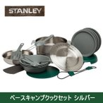 STANLEY スタンレー 調理セット  ベースキャンプクックセット  シルバー 02479-004 【雑貨】日本正規品 ステンレス/長持ち/クラシック