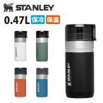 STANLEY スタンレー ゴーシリーズ 真空ボトル 0.47L 09541 【水筒/タンブラー/直飲み/保温/保冷/アウトドア】