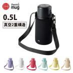 THERMO MUG サーモマグ Trip Bottle トリップボトル 0.5L TP20-50 【水筒/コップ式/ワンタッチ式/アウトドア】