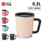 THERMO MUG サーモマグ Double Mug ダブルマグ DM18-30 【コップ/カップ/タンブラー/オフィス/アウトドア】