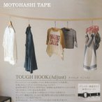 Yahoo!SNB-SHOPMOTOHASHI TAPE/モトハシテープ  TOUGH HOOK (Adjust) タフフック アジャスト キャンプ インテリア【メール便発送・代引き不可】