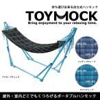 ショッピングハンモック ToyMock/トイモック ハンモック TOYMOCK トイモック 自立式 ポータブルハンモック MOZ-13-1 MOZ-15-1 MOZ-15-2 【FUNI】【CHER】アウトドア キャンプ