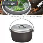trangia/トランギア 調理器具 2.5L ビリーコッヘル ノンスティック TR-502253 【BBQ】【CKKP】