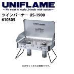 ユニフレーム UNIFLAME バーナー/ツインバーナー US-1900/610305 【UNI-BRNR】