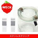 WECK ウェック ステンレスクリップ WE-004 保存容器 キャニスター 保存ビン ガラス ストッカー 茶葉 ジャム コーヒー豆 パーツ 【雑貨】
