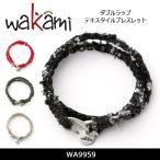 【メール便発送・代引き不可】 Wakami ワカミ ダブルラップテキスタイルブレスレット WA9959 【雑貨】 ブレスレット アクセサリー おしゃれ