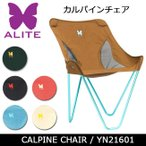 ALITE エーライト  チェア カルパインチェア CALPINE CHAIR YN21601