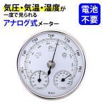 アナログ 式 壁掛け 温度計 気圧計 湿度計 トリプルメーター
