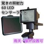 驚きの照射力 LED 60灯 搭載 人感 センサー ライト 850lm