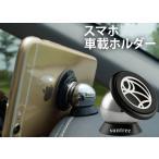 車載ホルダー スマホホルダー 車載スタンド マグネット タブレット スタンド 簡単装着 カーマウント カーホルダー iPhone Android