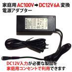 AC100V длдщ DC12V д╪┼┼╕╗╩╤┤╣еве└е╫е┐б╝ е│еєе╨б╝е┐б╝ 6A 72W