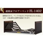 送料、組立設置無料 引取処分可 超低床フロアーベッド フランスベッド FL-1402 フレームのみ 介護ベッド リクライニングベッド 3モーター