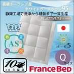 送料無料 フランスベッド 最高級羽毛布団 AS-Nシステマックス プラチナEW95 クイーン ポーランド産ホワイトグースダウン95% 日本製 オールシーズン