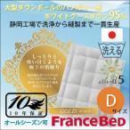 送料無料 フランスベッド 最高品質羽毛布団 AS-Nシステマックス GO-HS95 ダブル ハンガリー産ホワイトグースダウン95% 日本製 オールシーズンタイプ