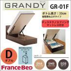 ショッピングフレーム 送料、組立設置無料 引取処分可 フランスベッド 跳ね上げ収納タイプ グランディ ベッド ダブル マット付 高さ33.5cm GR−01F