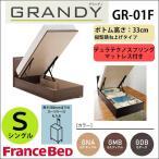 ショッピングフレーム 送料、組立設置無料 引取処分可 フランスベッド 跳ね上げ収納  グランディ ベッド シングル マットレス付き 高さ33cm GR−01F